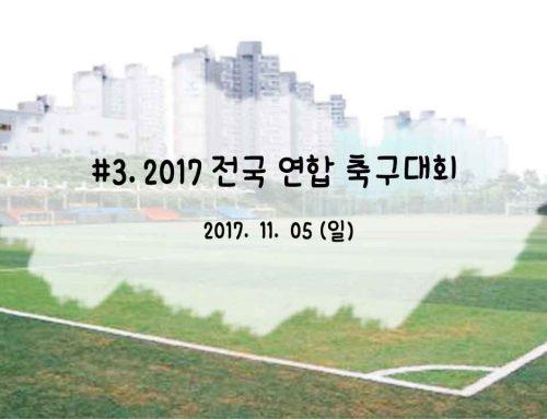 2017 전국 연합 축구대회