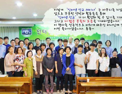 2017년 – 인터넷 선교세미나