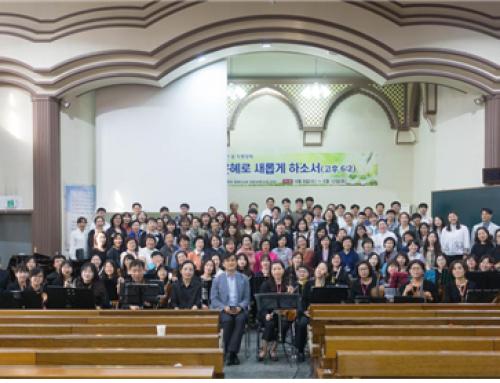 2018 교회음악 세미나 개최