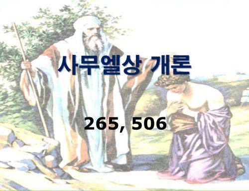 구약개론 1권 [사무엘상]