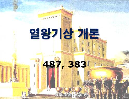 구약개론 I권 [열왕기상]