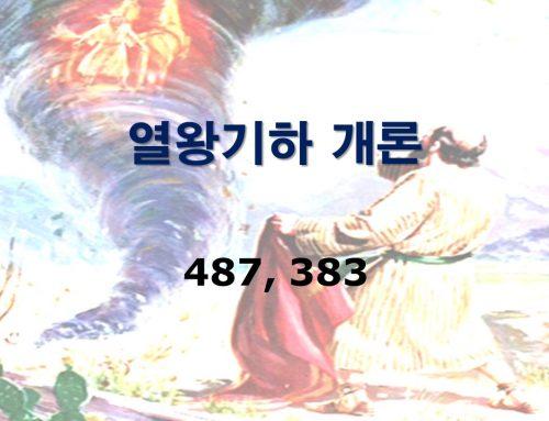 구약개론 I권 [열왕기하]