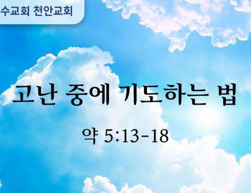고난 중에 기도하는 법 (약 5:13-18)