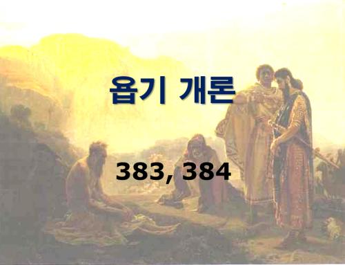 구약개론 2권 [욥기]