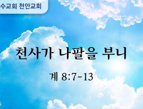 천사가 나팔을 부니 (계 8:7-13)