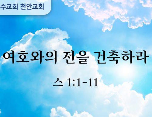 여호와의 전을 건축하라 (스 1:1-11)