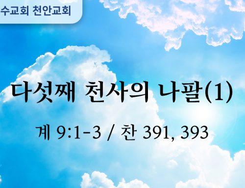 다섯 째 천사의 나팔 (계 9:1-3)