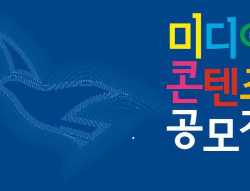 2019 미디어콘텐츠 공모전 수상작