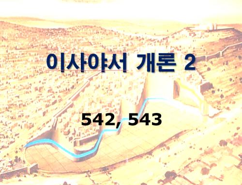 구약개론 2권 [이사야 2]