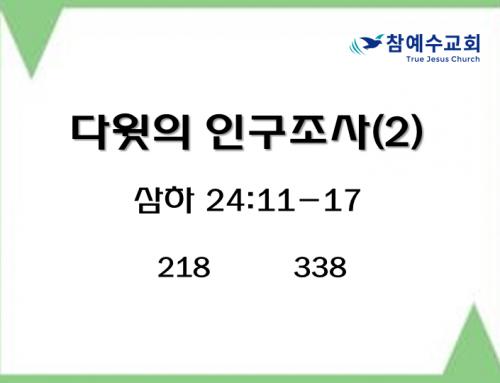 다윗의 인구조사(2) (삼하24:11-17)