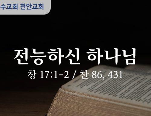 전능하신 하나님 (창 17:1-2)