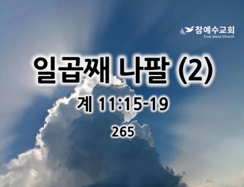 일곱째 나팔(2) (계 11:15-19)