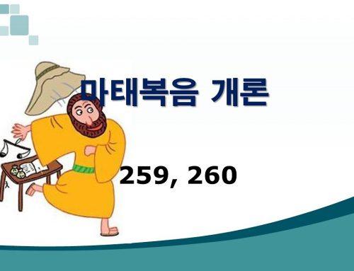 신약개론 1권 [마태복음]