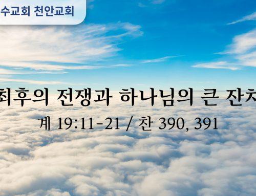 최후의 전쟁과 하나님의 큰 잔치 (계 19:11-21)