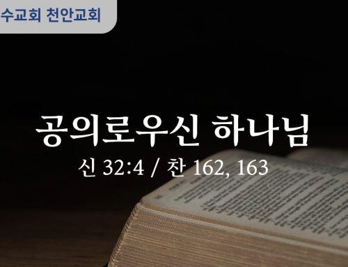 공의로우신 하나님 (신 32:4)
