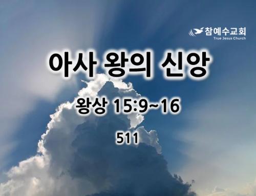 아사 왕의 신앙(왕상 15:9-16)