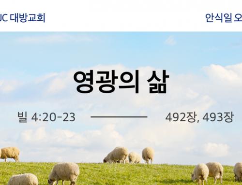 영광의 삶 (빌 4:20-23) 20201024 박은진 목자