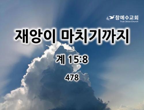 재앙이 마치기까지 (계15: 8)