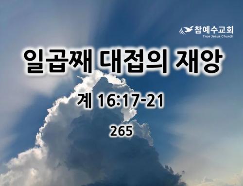 일곱째 대접의 재앙 (계 16:17-21)