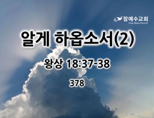 알게 하옵소서(2) (왕상 18:37-38)