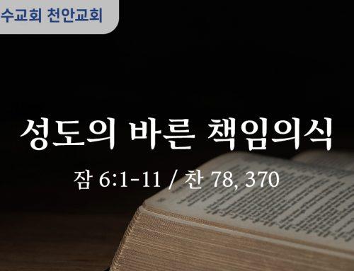성도의 바른 책임의식 (잠 6:1-11)
