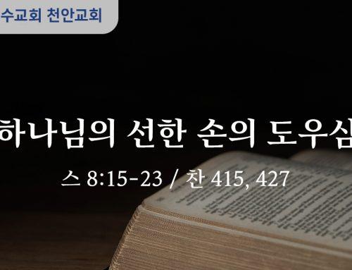 하나님의 선한 손의 도우심 (스 8:15-23)