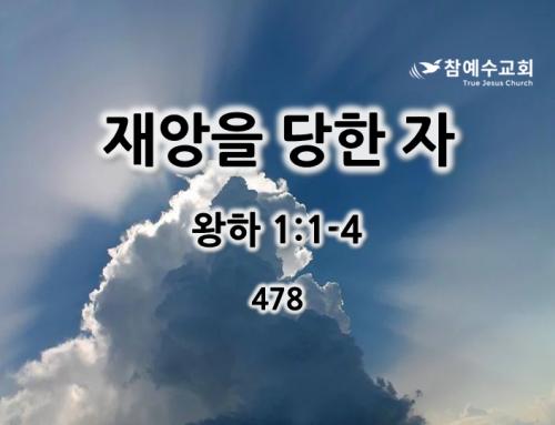 재앙을 당한 자 (왕하 1:1-4)