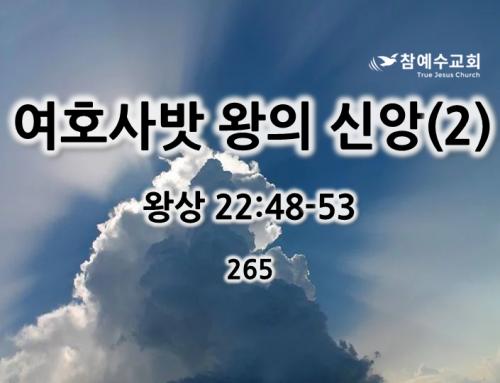 여호사밧 왕의 신앙(2) (왕상 22:48-53)