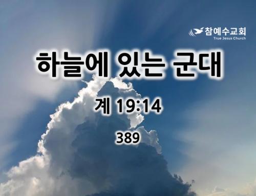 하늘에 있는 군대 (계 19:14)