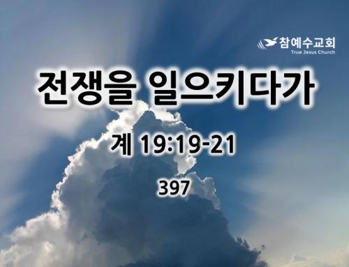 전쟁을 일으키다가 (계 19:19-21)