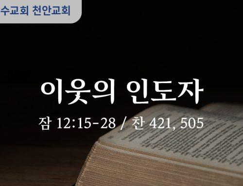이웃의 인도자 (잠 12:15-28)