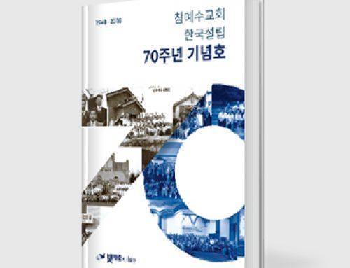 참예수교회 한국설립 70주년 기념호