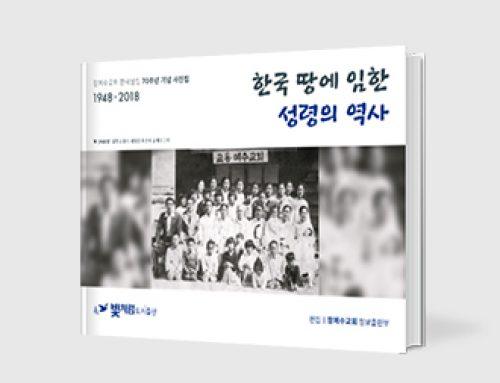 한국 땅에 임한 성령의 역사