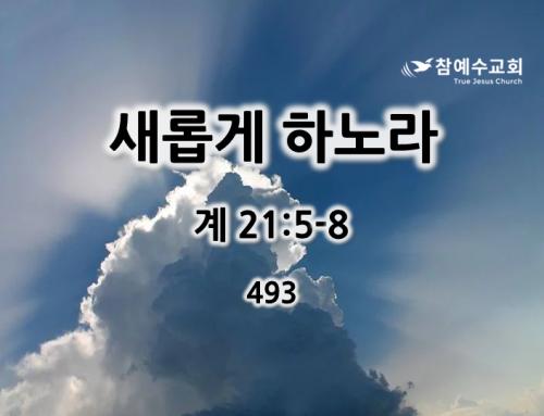 새롭게 하노라 (계 21:5-8)
