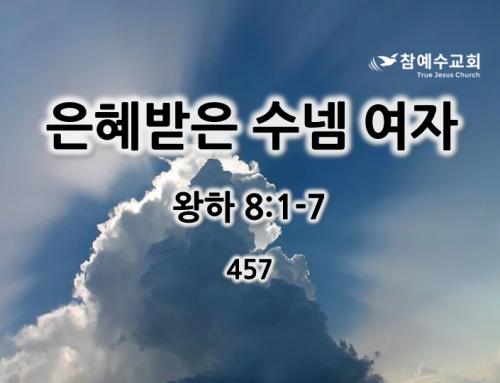 은혜받은 수넴여자 (왕하 8:1-7)