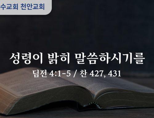 성령이 밝히 말씀하시기를 (딤전 4:1-5)