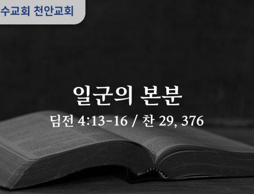 일군의 본분 (딤전 4:13-16)